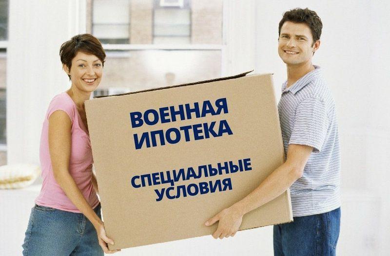 Процентные ставки по ипотеке для военных в Газпромбанке