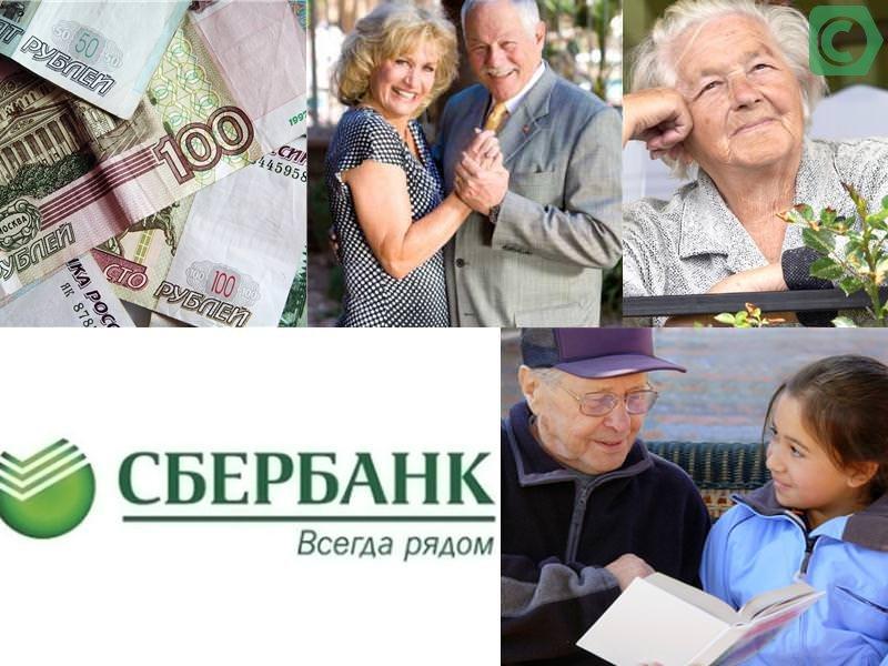 ипотечное кредидование для пенсионеров в 2020