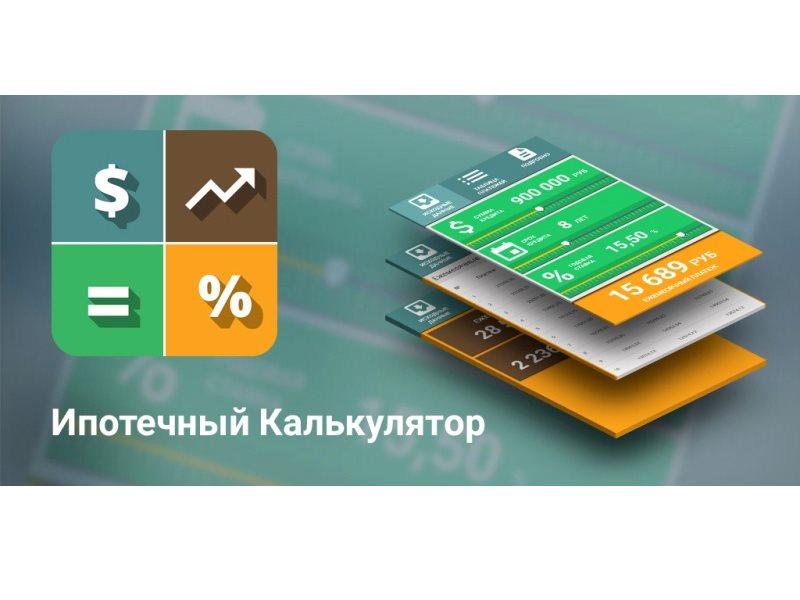 Ипотечный калькулятор Сбербанк онлайн рассчитать