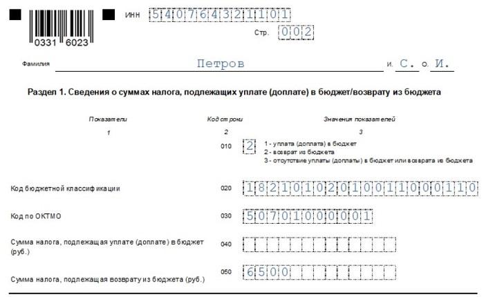 Как заполнить декларацию 3-НДФЛ для ипотеки