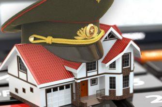 рефинансирование военной ипотеки