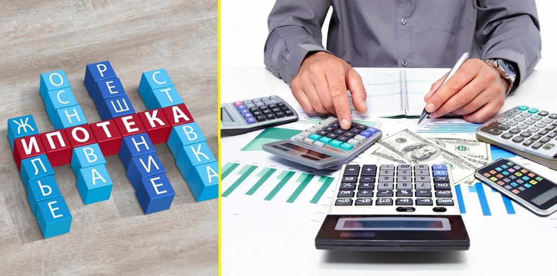 промсвязьбанк рефинансирование ипотеки условия